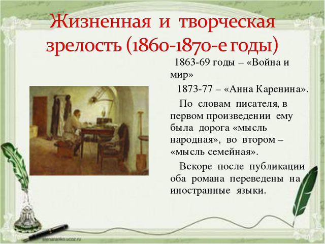 1863-69 годы – «Война и мир» 1873-77 – «Анна Каренина». По словам писателя,...