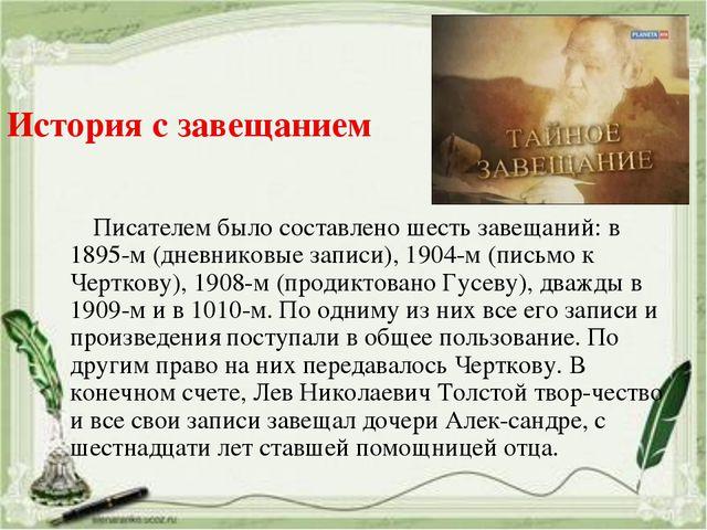 История с завещанием Писателем было составлено шесть завещаний: в 1895-м (дне...