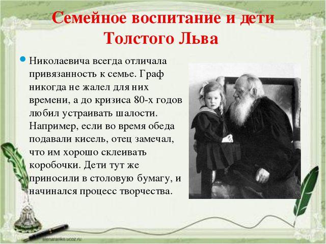 Семейное воспитание и дети Толстого Льва Николаевича всегда отличала привязан...