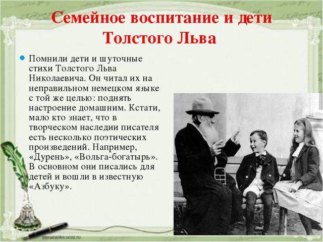 Семейное воспитание и дети Толстого Льва Помнили дети и шуточные стихи Толсто...