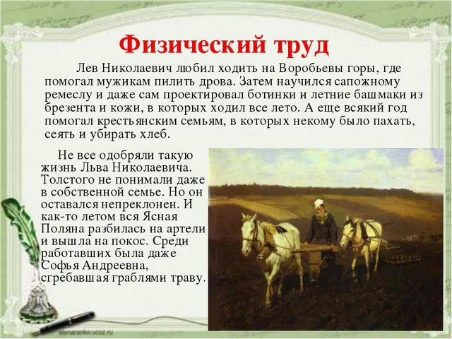 Физический труд Лев Николаевич любил ходить на Воробьевы горы, где помогал му...