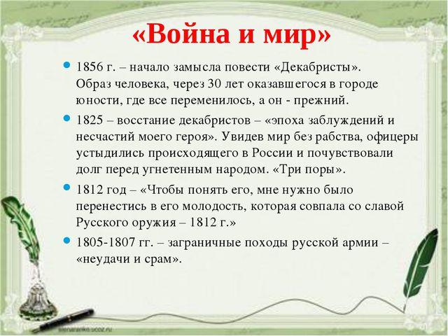 «Война и мир» 1856 г. – начало замысла повести «Декабристы». Образ человека,...