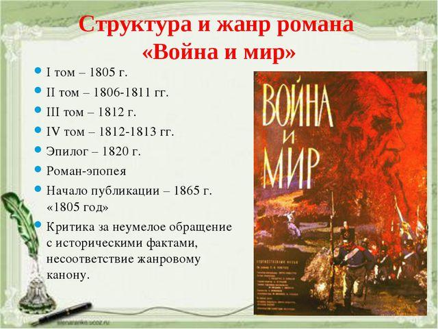Структура и жанр романа «Война и мир» I том – 1805 г. II том – 1806-1811 гг....
