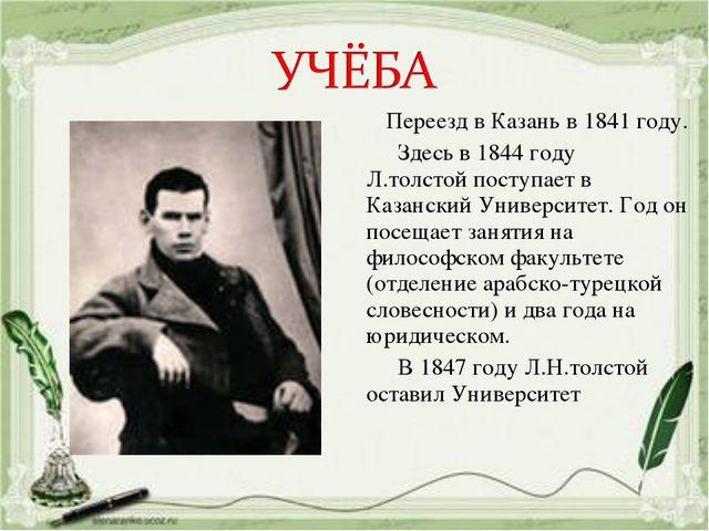 Переезд в Казань в 1841 году. Здесь в 1844 году Л.толстой поступает в Казанс...