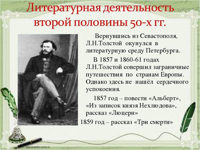 Вернувшись из Севастополя, Л.Н.Толстой окунулся в литературную среду Петербу...