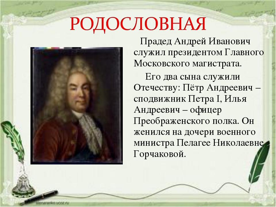 Прадед Андрей Иванович служил президентом Главного Московского магистрата. Е...