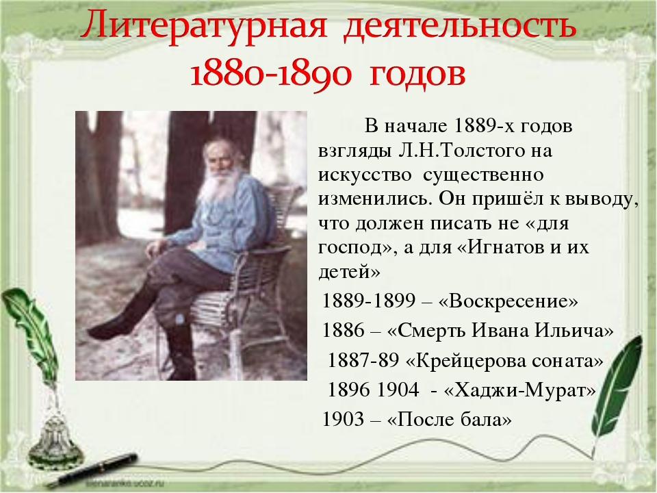 В начале 1889-х годов взгляды Л.Н.Толстого на искусство существенно изменили...