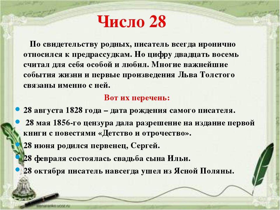 Число 28 По свидетельству родных, писатель всегда иронично относился к предра...