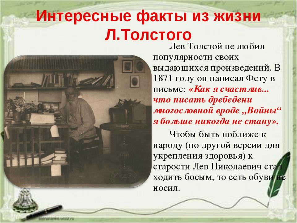 Интересные факты из жизни Л.Толстого Лев Толстой не любил популярности своих...