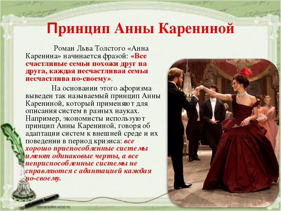 Принцип Анны Карениной Роман Льва Толстого «Анна Каренина» начинается фразой:...