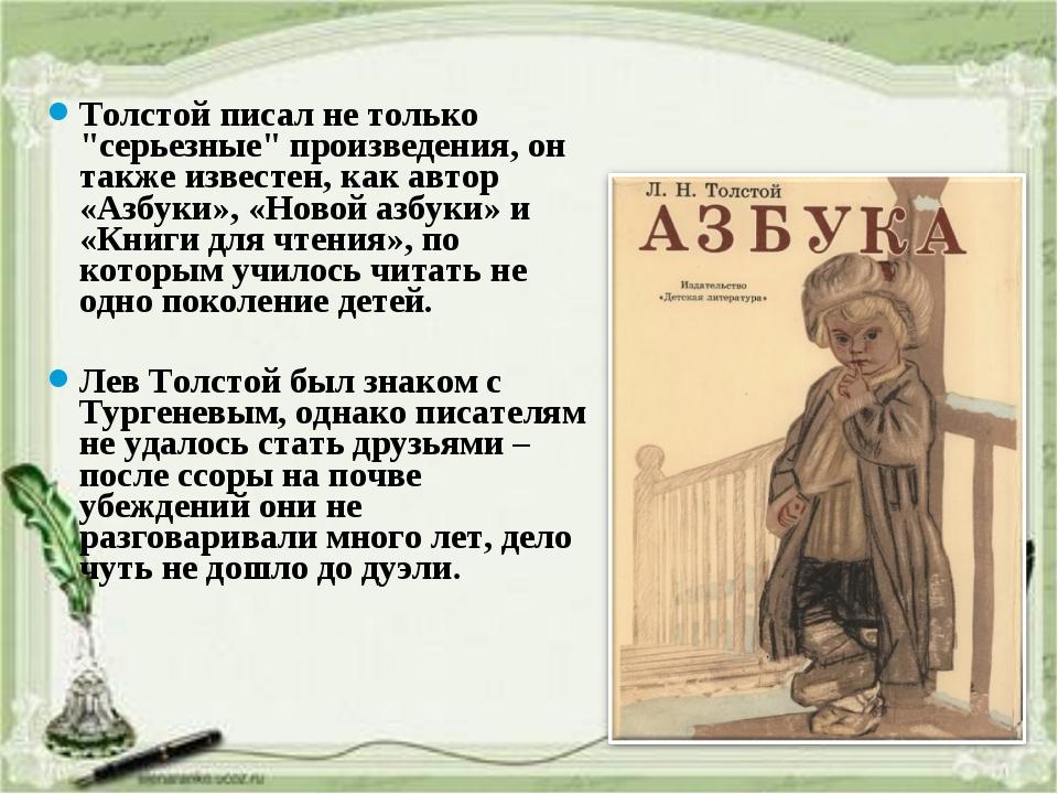 """Толстой писал не только """"серьезные"""" произведения, он также известен, как авто..."""