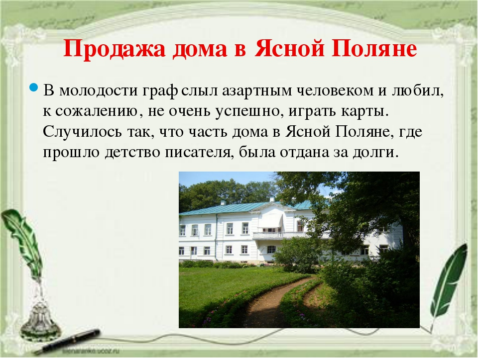 Продажа дома в Ясной Поляне В молодости граф слыл азартным человеком и любил,...