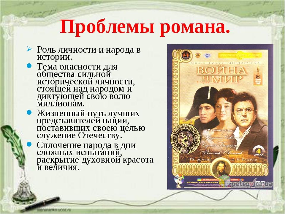Проблемы романа. Роль личности и народа в истории. Тема опасности для обществ...