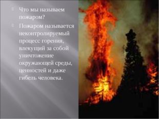Что мы называем пожаром? Пожаром называется неконтролируемый процесс горения,