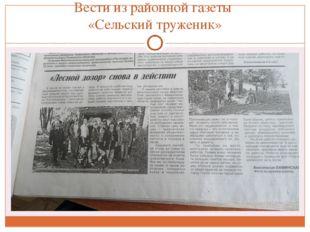 Вести из районной газеты «Сельский труженик»