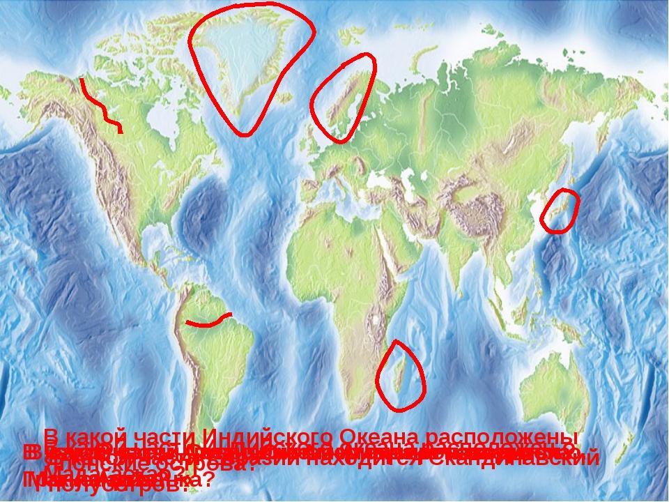 В какой части Евразии находится Скандинавский полуостров? В какой части Южной...