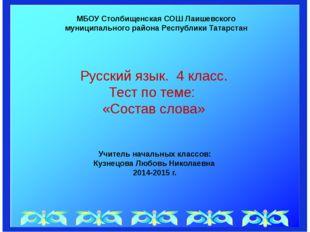 МБОУ Столбищенская СОШ Лаишевского муниципального района Республики Татарста
