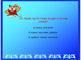 10. Какие части слова входят в основу слова? а) корень, окончание б) корень,