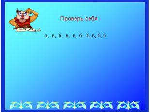 а, в, б, в, в, б, б, в, б, б Проверь себя