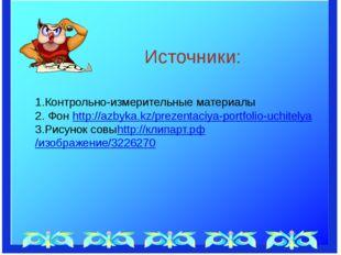 Источники: 1.Контрольно-измерительные материалы 2. Фон http://azbyka.kz/prez