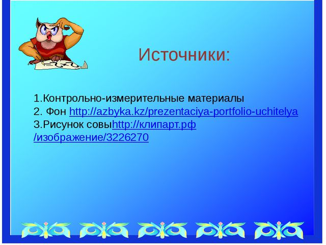 Источники: 1.Контрольно-измерительные материалы 2. Фон http://azbyka.kz/prez...