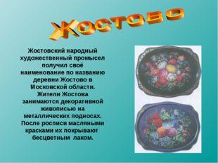 Жостовский народный художественный промысел получил своё наименование по назв