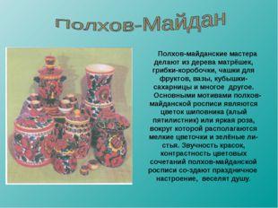 Полхов-майданские мастера делают из дерева матрёшек, грибки-коробочки, чашки