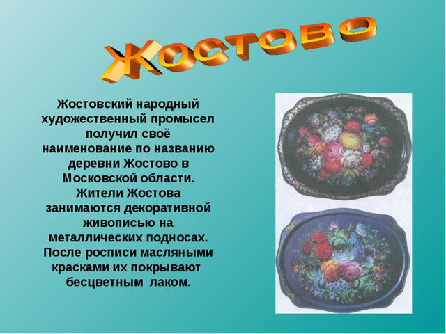 Жостовский народный художественный промысел получил своё наименование по назв...