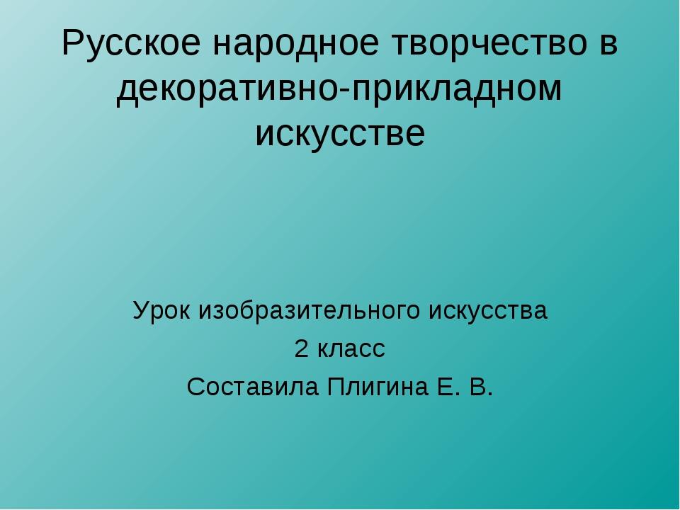 Русское народное творчество в декоративно-прикладном искусстве Урок изобразит...