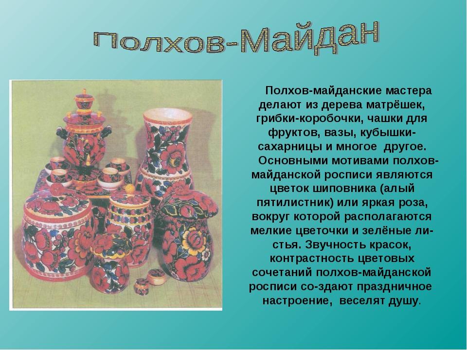 Полхов-майданские мастера делают из дерева матрёшек, грибки-коробочки, чашки...