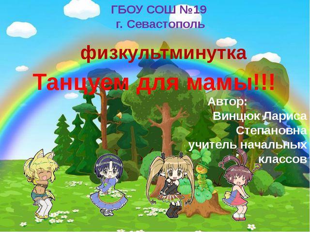 Танцуем для мамы!!! Автор: Винцюк Лариса Степановна учитель начальных классо...