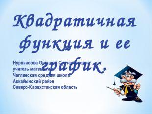 Нурпиисова Орынтай Султанбековна учитель математики Чаглинская среднея школа