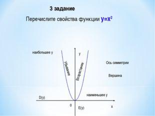3 задание Перечислите свойства функции y=x2 0 у х D(y) E(y) Возрастание Убыва