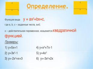 Функция вида у = ах2+bх+с, где а, b, c – заданные числа, а≠0, х – действитель