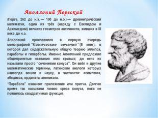 Аполлоний Пергский (Перге, 262 до н.э.— 190 до н.э.)— древнегреческий мате