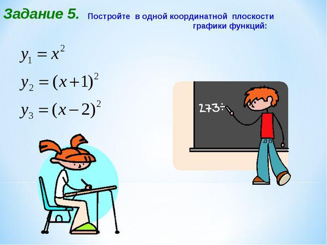 Постройте в одной координатной плоскости графики функций: Задание 5.