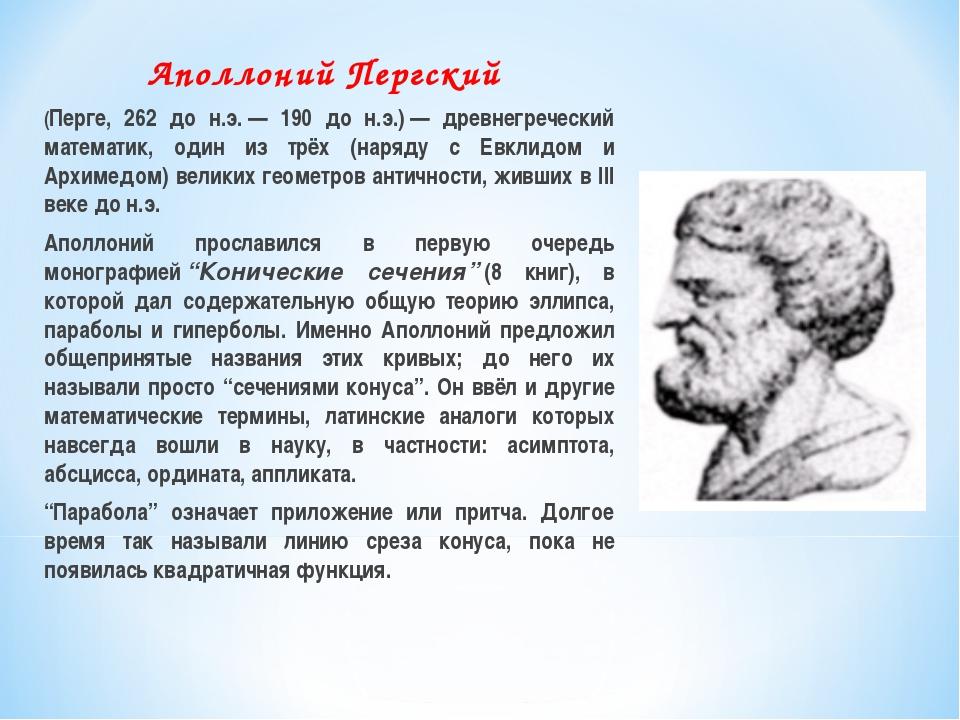 Аполлоний Пергский (Перге, 262 до н.э.— 190 до н.э.)— древнегреческий мате...