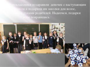 Одноклассники поздравили девочек с наступающим праздником и подарили им зако