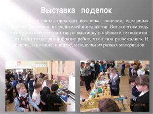 Выставка поделок Ежегодно в школе проходит выставка поделок, сделанных руками
