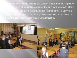 Второклассники, затаив дыхание, слушали истории о подвигах Аркадия Каманина,