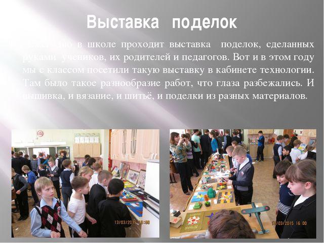 Выставка поделок Ежегодно в школе проходит выставка поделок, сделанных руками...