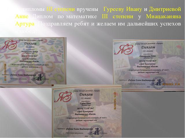 А дипломы III степени вручены Гурееву Ивану и Дмитриевой Анне. Диплом по мат...