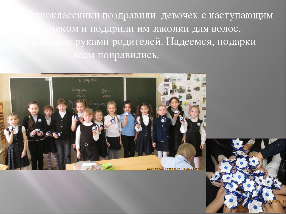 Одноклассники поздравили девочек с наступающим праздником и подарили им зако...