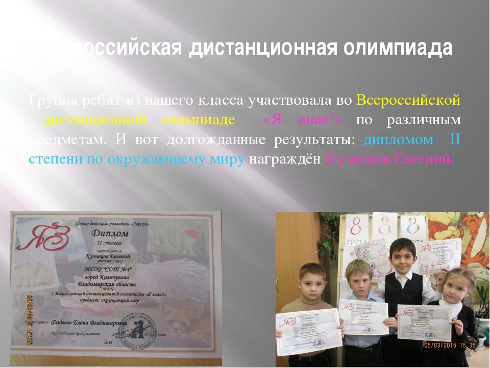 Всероссийская дистанционная олимпиада Группа ребят из нашего класса участвова...