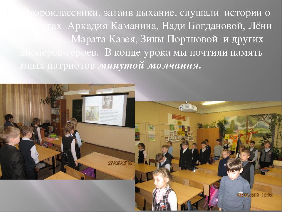 Второклассники, затаив дыхание, слушали истории о подвигах Аркадия Каманина,...