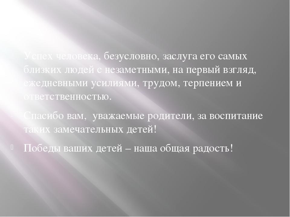 Успех человека, безусловно, заслуга его самых близких людей с незаметными, н...