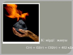 Көмірдің жануы С(т) + О2(г) = С02(г) + 402 кДж