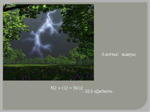 Азоттың жануы - 33,5 кДж/моль. N2 + O2 = NO2