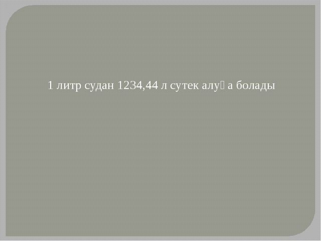 1 литр судан 1234,44 л сутек алуға болады