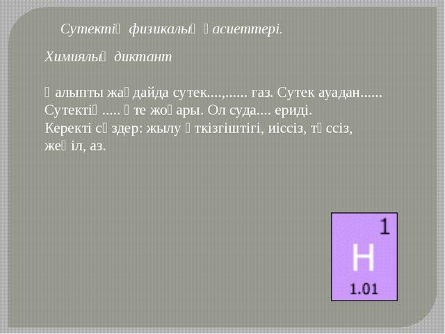 Сутектің физикалық қасиеттері. Химиялық диктант Қалыпты жағдайда сутек....,.....